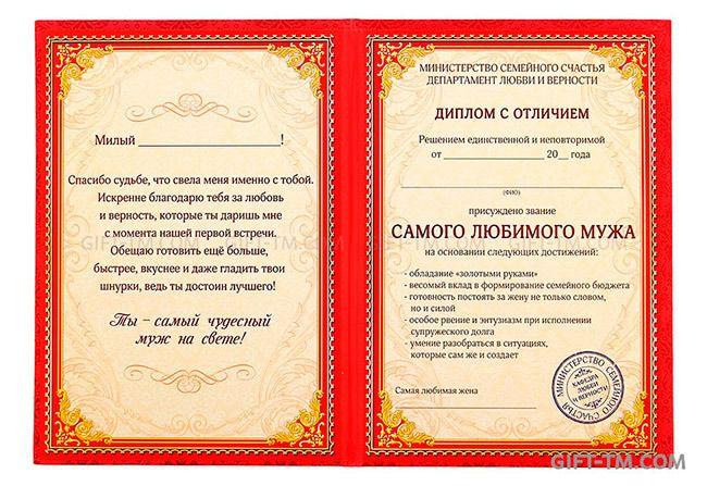 Диплом Любимый муж gift tm com интернет магазин подарков и  14 Февраля Для мужчин Подарки Подарочные дипломы Мужу