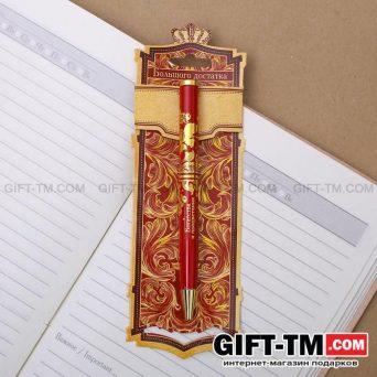 Ручка металлическая «Большого достатка» 1