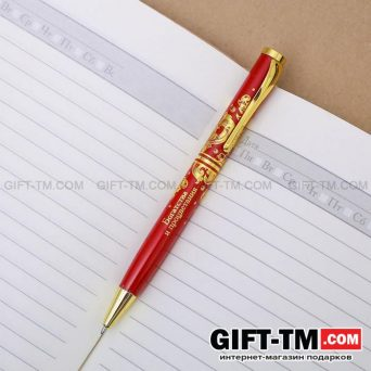 Ручка металлическая «Большого достатка» 2
